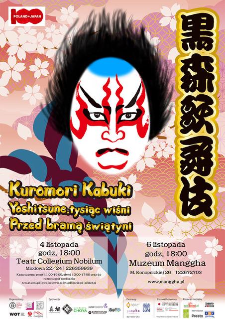 Kuromori Kabuki. Yoshitsune, tysiąc wiśni. Przedbramą świątyni